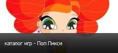 каталог игр - Поп Пикси