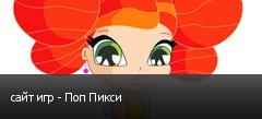 сайт игр - Поп Пикси