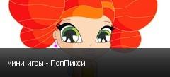 мини игры - ПопПикси
