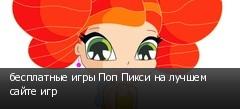 бесплатные игры Поп Пикси на лучшем сайте игр