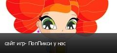 сайт игр- ПопПикси у нас