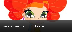 сайт онлайн игр - ПопПикси