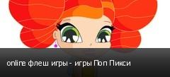 online флеш игры - игры Поп Пикси