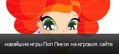 новейшие игры Поп Пикси на игровом сайте