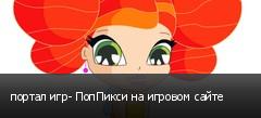 портал игр- ПопПикси на игровом сайте