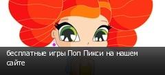 бесплатные игры Поп Пикси на нашем сайте