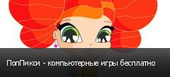 ПопПикси - компьютерные игры бесплатно