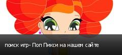 поиск игр- Поп Пикси на нашем сайте