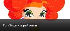ПопПикси - играй online