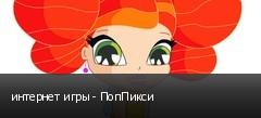 интернет игры - ПопПикси