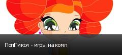 ПопПикси - игры на комп