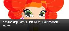 портал игр- игры ПопПикси на игровом сайте