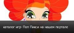 каталог игр- Поп Пикси на нашем портале