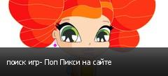поиск игр- Поп Пикси на сайте