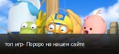 топ игр- Пороро на нашем сайте