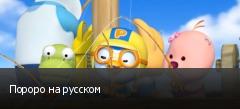 Пороро на русском