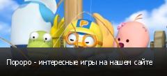 Пороро - интересные игры на нашем сайте