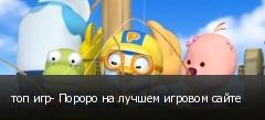 топ игр- Пороро на лучшем игровом сайте