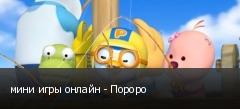 мини игры онлайн - Пороро
