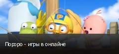 Пороро - игры в онлайне