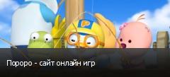 Пороро - сайт онлайн игр