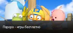 Пороро - игры бесплатно