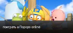 поиграть в Пороро online