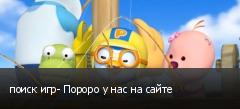 поиск игр- Пороро у нас на сайте