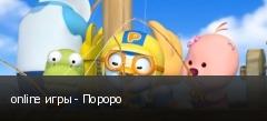 online игры - Пороро