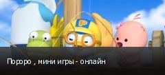 Пороро , мини игры - онлайн
