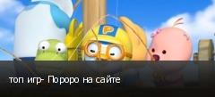топ игр- Пороро на сайте