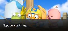 Пороро - сайт игр