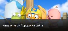 каталог игр- Пороро на сайте
