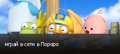 играй в сети в Пороро