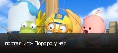 портал игр- Пороро у нас