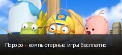 Пороро - компьютерные игры бесплатно