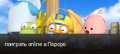 поиграть online в Пороро