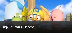 игры онлайн, Пороро