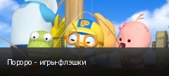 Пороро - игры-флэшки