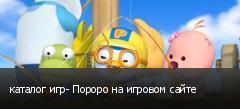 каталог игр- Пороро на игровом сайте