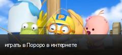 играть в Пороро в интернете