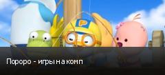 Пороро - игры на комп