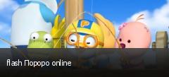 flash Пороро online