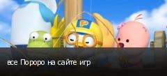 все Пороро на сайте игр
