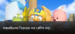 новейшие Пороро на сайте игр
