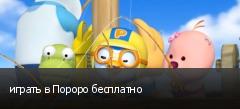 играть в Пороро бесплатно