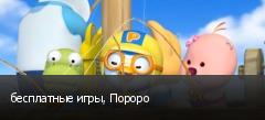 бесплатные игры, Пороро
