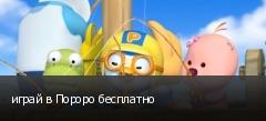 играй в Пороро бесплатно