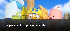 поиграть в Пороро онлайн MR