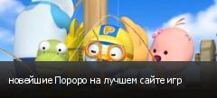 новейшие Пороро на лучшем сайте игр